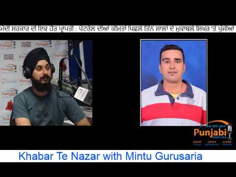 12 September 2017 Morning Khabar Te Nazar Mintu Gurusaria