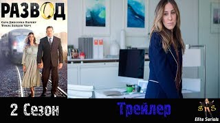 """Сериал """"Развод""""/""""Divorce"""" - Русский трейлер 2018 2 сезон"""