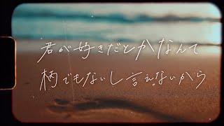 愛言葉 (Lyric Video)