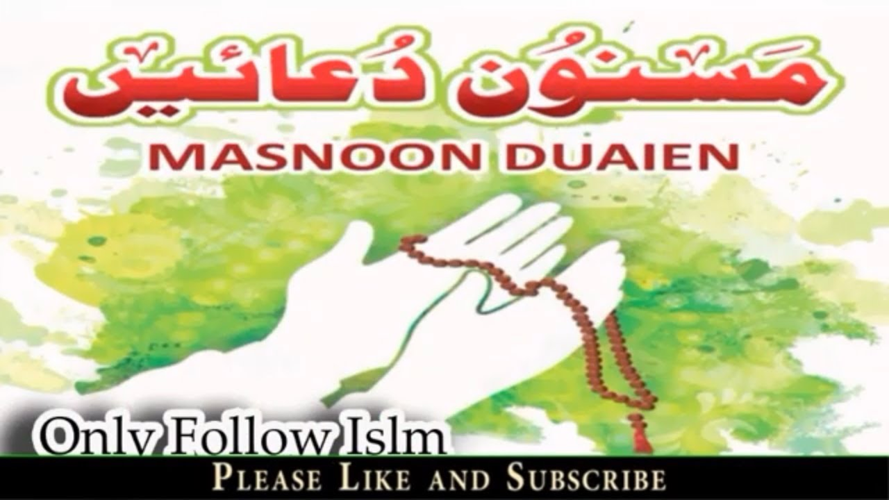 Masnoon Duain Arabic with Urdu Translation || روز مرہ کی مسنون دعائیں ||  Masnoon Duain ||