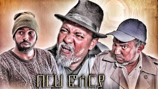 Eritrean Comedy (BERHE FOSERYA )BY DAWIT EYOB  2020 Hareg Media