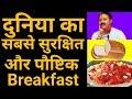 दुनिया का सबसे सुरक्षित और पौष्टिक नाश्ता || सुबह का नाश्ता क्या खाएं क्या नहीं || Rajiv dixit ji