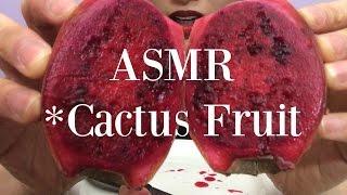 ASMR Lets try CACTUS FRUIT (EATING SOUND)   SAS-ASMR