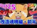 【パラロス】【BLEACH】 Part25 改造魂魄編・前半( ゚Д゚)!!