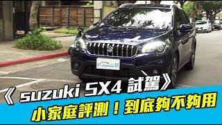 《 Suzuki SX4試駕》值得小家庭考慮嗎? Video