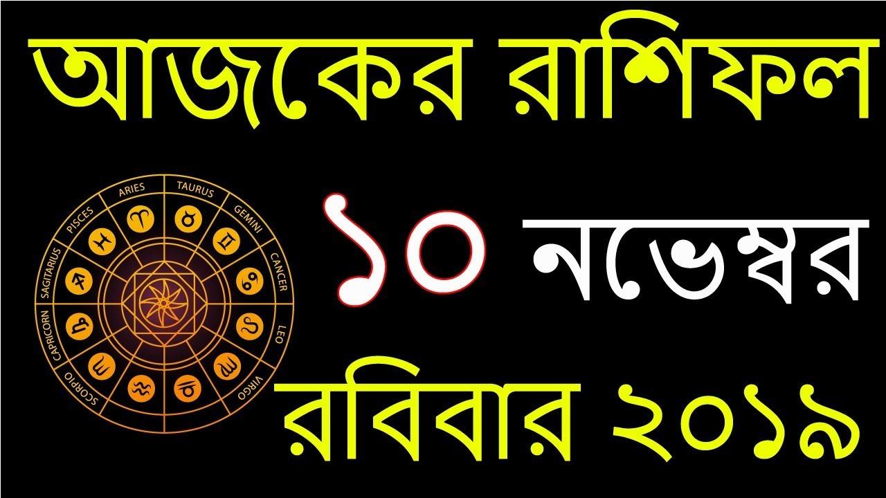 Ajker Rashifal 10 november 2019। আজকের রাশিফল ১০ নভেম্বর । ajker rashifal I bangla rashifal