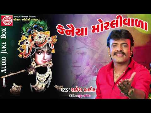 Kanaiya Morlivala Re - Rakesh Barot | Janmastmi Special Song | Popular Krishna Song | Full Audio