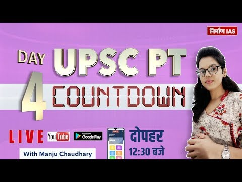 upsc-pt-2020-countdown-day--4- -30-important-topic-form-pib-for-4-oct- with-manju-mam- -nirman-ias