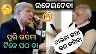 ଉଡେଇଦେବା | Narendra Modi, Trump Phone Call Comedy | India Vs China Odia Comedy || Berhampur Aj..