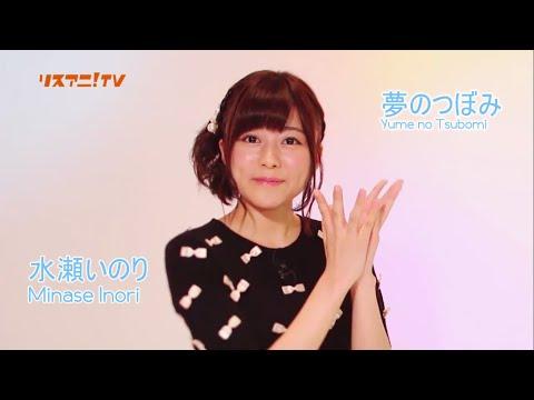 [LisAni TV] Minase Inori's Bud Of Dream [English Sub]