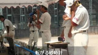 福崎西中学校野球部ー「転がる砂時計」