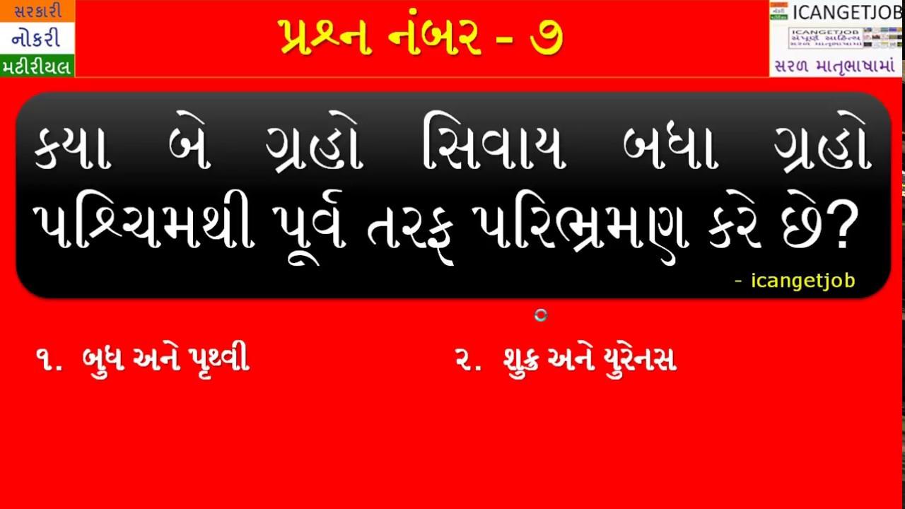 Surya Mandal Video in Gujarati,Brahmand Information, Saur Mandal Map,  Brahmand Darshan Gujarati Book