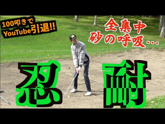 【100叩きで引退#5】いつまで耐えられるか。引退か…獄激辛ペヤングか…少しでも気を抜けば何が起きるか分からない我慢のゴルフ【北海道ゴルフ】