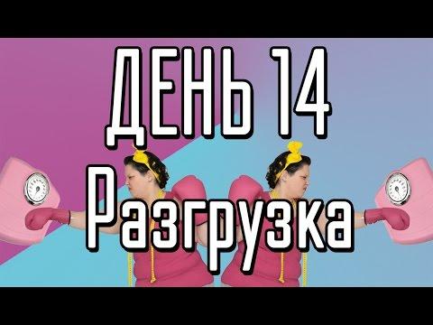 КАК ПОХУДЕТЬ (BLOG) // День 14 (Разгрузочный день)