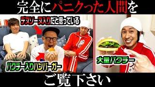 【ドッキリ】激辛だと思って食べたハンバーガーがパクチー入りだったら人はどうなるのか?