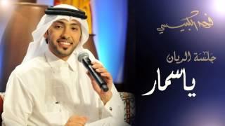 فهد الكبيسي - يا سمار (جلسة الريان)   2014