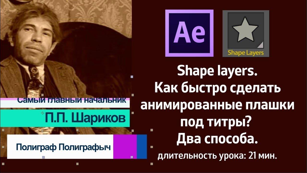 Как сделать плашку на фото