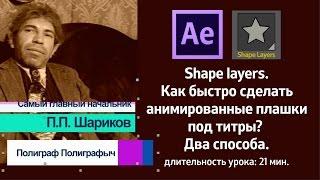 Shape layers. Как быстро сделать анимированные плашки под титры в After Effects?(Shape layers. Как быстро сделать анимированные плашки под титры в After Effects? Два способа. Подписчики канала и участн..., 2015-03-26T10:05:25.000Z)