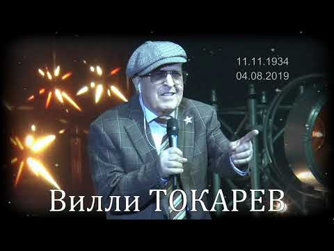 Памяти ШАНСОНЬЕ !!!