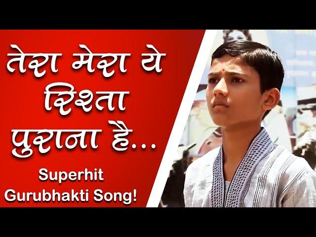 Tera Mera Ye Rista Purana Hai || तेरा मेरा ये रिश्ता पुराना है  Superhit Gurubhakti Song