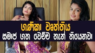 muthukuda drama| nadeesha nawaratna | MY TV SRI LANKA Exclusive Interview with Nadeeshani Nawarathna
