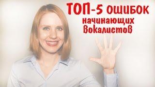 ТОП-5 ОШИБОК начинающих вокалистов. Как научиться петь