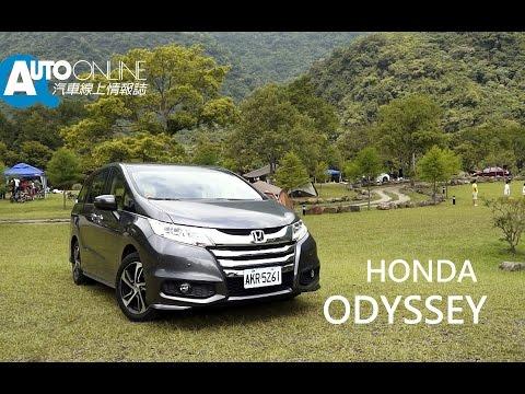 HONDA ODYSSEY-MM思想的偽MPV【Auto Online 汽車線上 試駕影片】