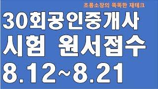 2019년 제30회 공인중개사시험접수일정 8.12~8.…