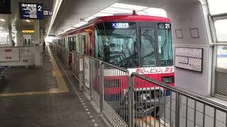 大阪モノレール1000系 1121F 京急ラッピング 大阪空港行き 宇野辺発車