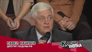 "Павел Качкаев в программе ""Красная кнопка"" на БСТ"
