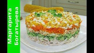 Простой и вкусный слоеный салат «СОЛНЫШКО»/ Салат из куриной грудки для праздничного стола