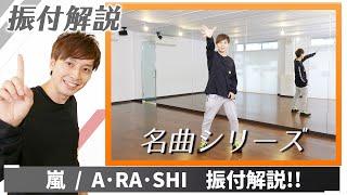 【プロダンサーが教える】嵐 「 A・RA・SHI 」【振付解説】