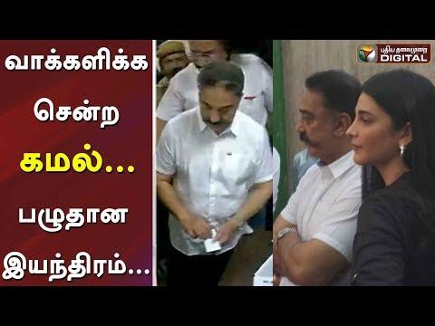 வாக்களிக்க சென்ற கமல்...பழுதான இயந்திரம்...Kamal Haasan Vote 2019 | Election news | Tamilnadu