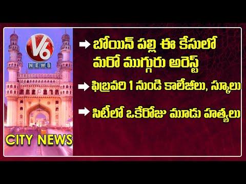 Bowenpally Kidnap Case | Schools Reopen In Telangana | Corona Vaccination | V6 Hamara Hyderabad News