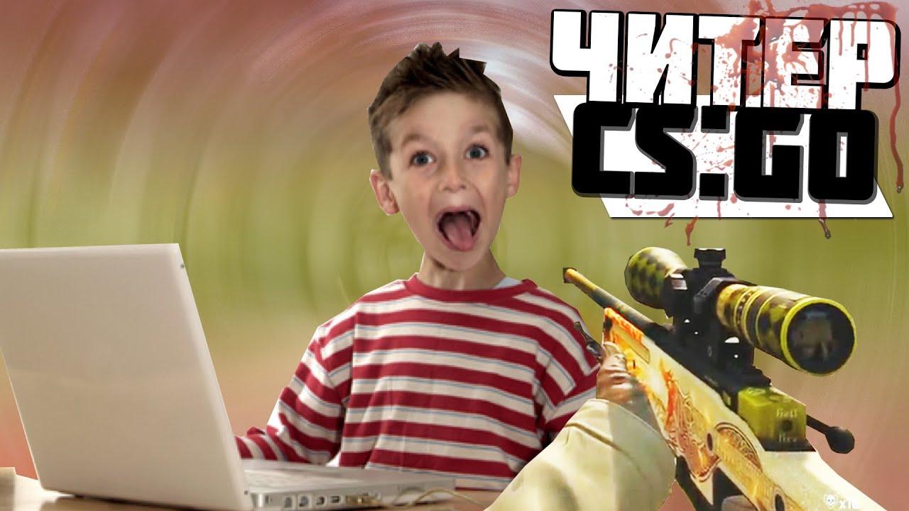 Уникальные читы для CS:GO | HACK-CSGO RU