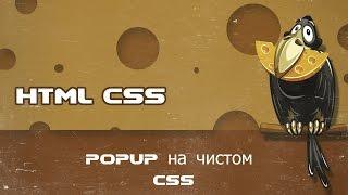 HTML CSS делаем popup всплывающее окно по нажатию кнопки на чистом css
