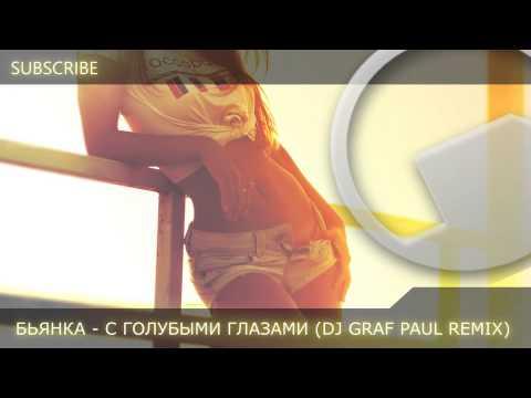 Про лето ( Dj X PROJECT & DJ VALERA BELYAEV REMIX 2014) - Бьянка - полная версия