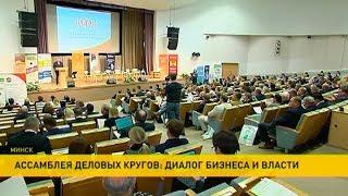 XIX Ассамблея деловых кругов проходит в Минске