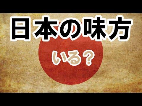 【海外の反応】日本VS中国・韓国 日本の味方してくれる国ある?
