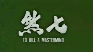 港片#帮会#武林喜欢香港老电影的朋友,请订阅分享!