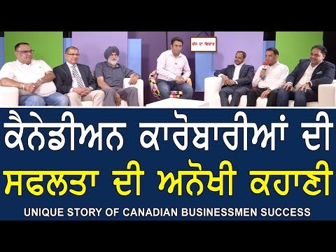 Chajj Da Vichar 585_Unique Story of Canadian Businessmen Success
