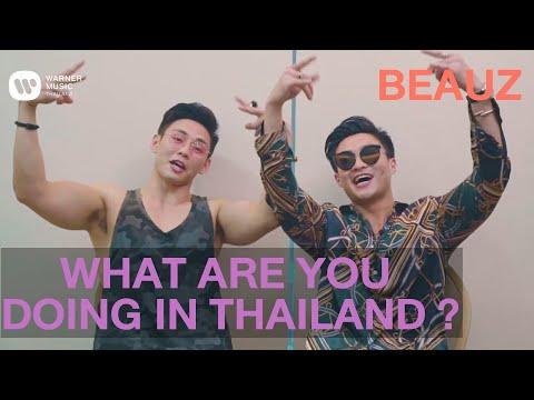 จัดไปชุดใหญ่ไฟกระพริบ ไปกับสองหนุ่ม BEAUZ    WHAT ARE YOU DOING IN THAILAND