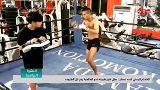 الملاكم اليمني أحمد عسكر .. بطل شق طريقه نحو العالمية رغم كل الظروف | تقرير يمن شباب