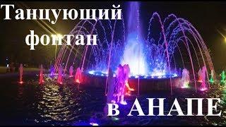 анапа. Танцующие фонтаны