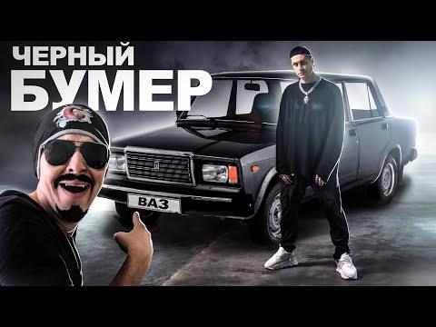 DAVA ft. SERYOGA - ЧЕРНЫЙ БУМЕР (ОБЗОР НА ПОЗОР)