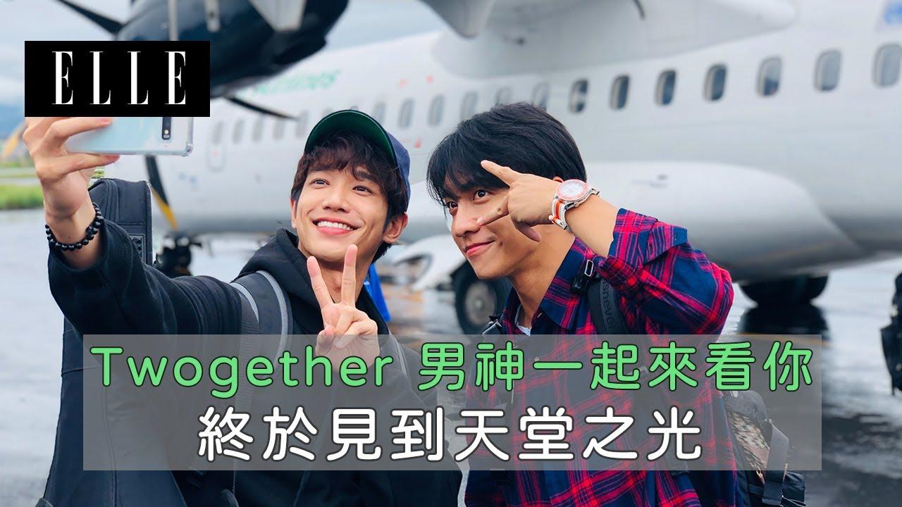 《Twogether 男神一起來看你》劉以豪、李昇基 千辛萬苦看到天堂之光!|ELLE Topic 話題精選