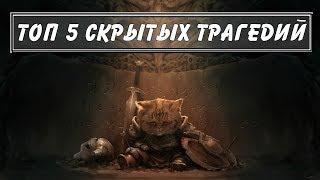 СКАЙРИМ - ТОП 5 СКРЫТЫХ ТРАГЕДИЙ