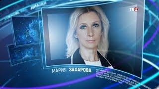 Мария Захарова. Право знать!