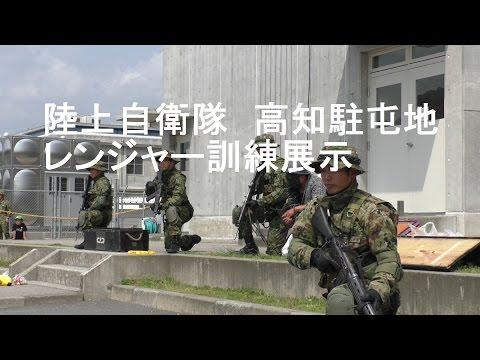 陸上自衛隊 高知駐屯地 「レンジャー訓練展示」 2016年5月22日