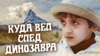 Куда вел след динозавра. 1 серия (1987). Детский фильм   Золотая коллекция